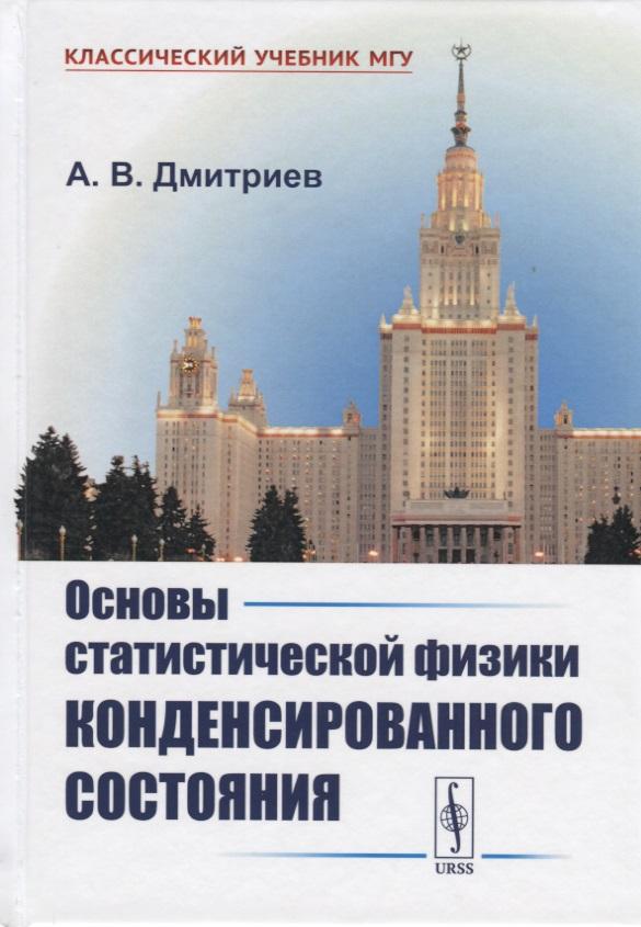 купить Дмитриев А. Основы статистической физики конденсированного состояния по цене 1298 рублей