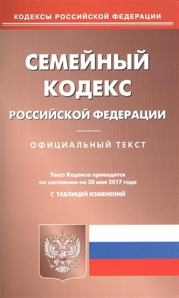 Семейный кодекс Российской Федерации. На 20 мая 2017