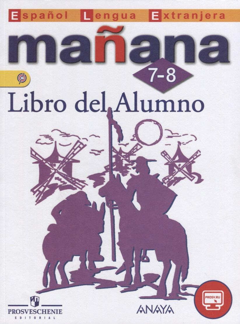 Испанский язык. Второй иностранный язык. 7-8 классы. Учебник