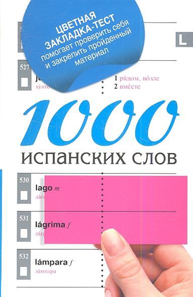 1000 испанских слов. Самый простой самоучитель испанского языка. (+ цветная закладка-тест)