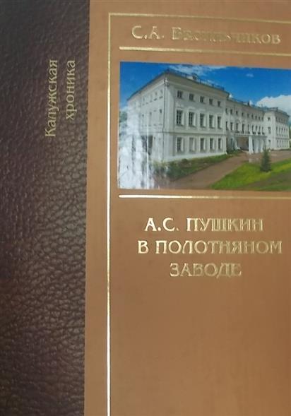 Пушкин в Полотняном заводе