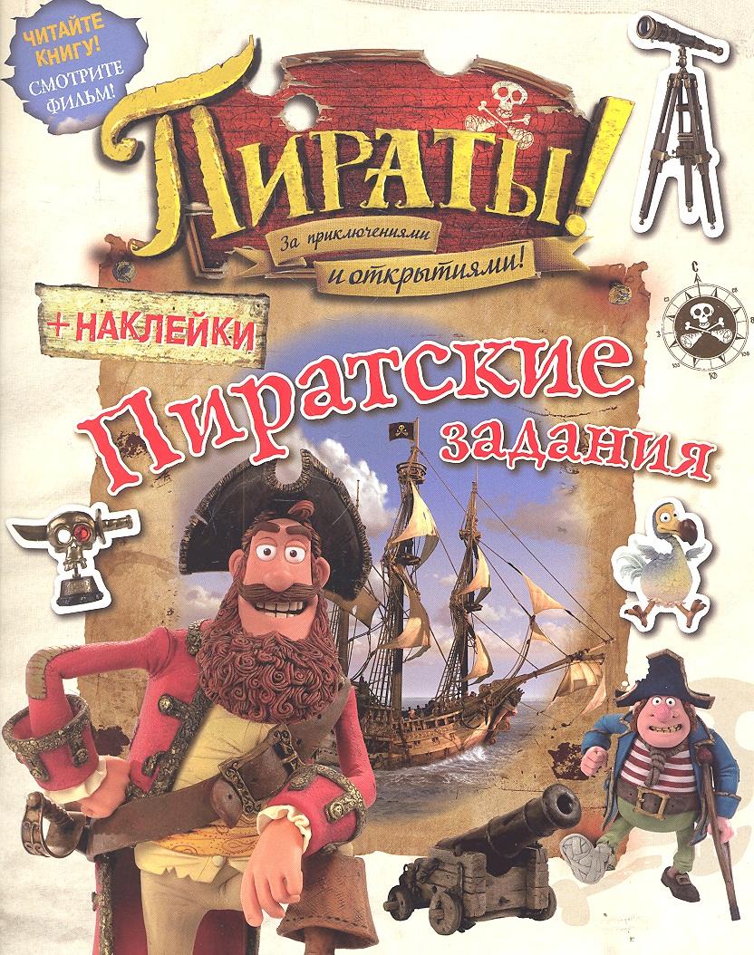 Лахути М. (пер.) Пираты! За приключениями и открытиями! Пиратские задания ISBN: 9785389037823
