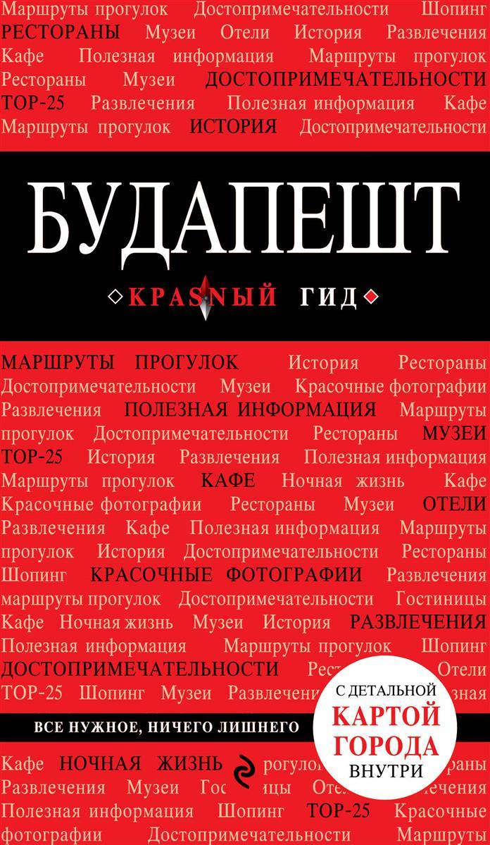 Кальницкая Т. (отв. Ред.) Будапешт. Путеводитель