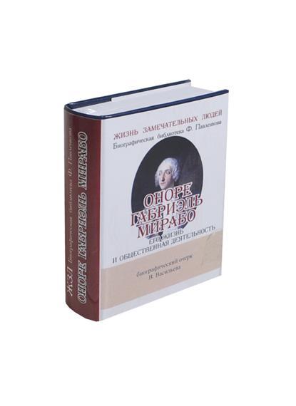 Оноре Габриэль Мирабо. Его жизнь и общественная деятельностьБиографический очерк (миниатюрное издание)
