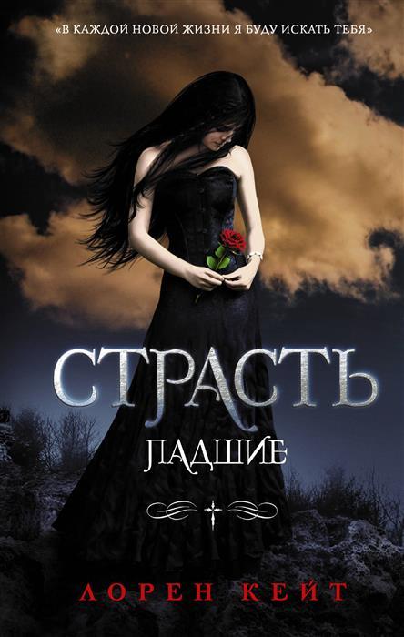 Кейт Л. Страсть