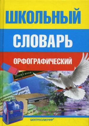 Жукова Т.: Школьный орфографический словарь