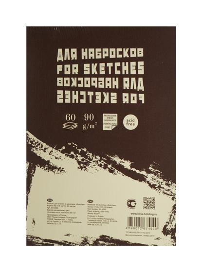 """Блокнот для эскизов А5 60л """"Sketches"""" слоновая кость, рисов.бумага 90г/м2, склейка сверху, Гознак"""