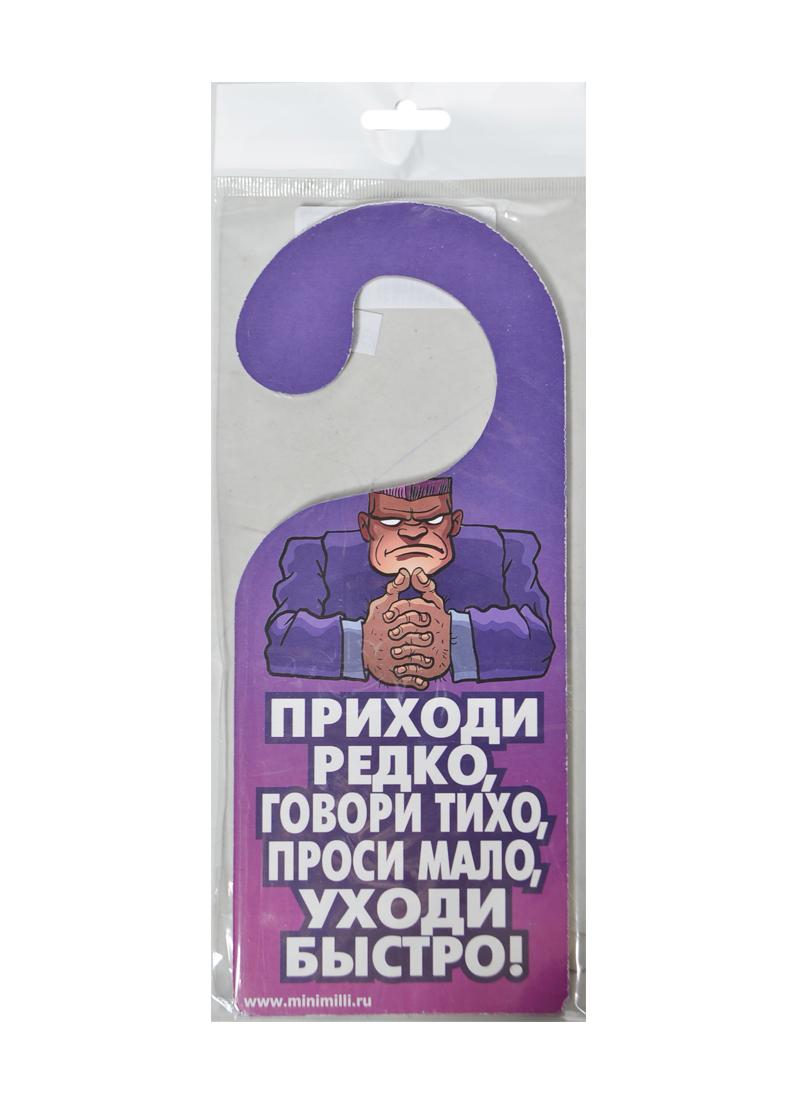 Табличка на дверь Р-006 Приходи редко – вход только по спецпропуску (Минимилли)