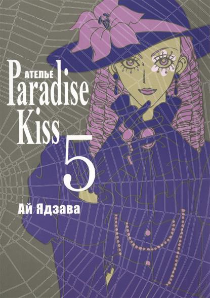 Ядзава А. Ателье Paradise Kiss. Том 5 a kiss like this