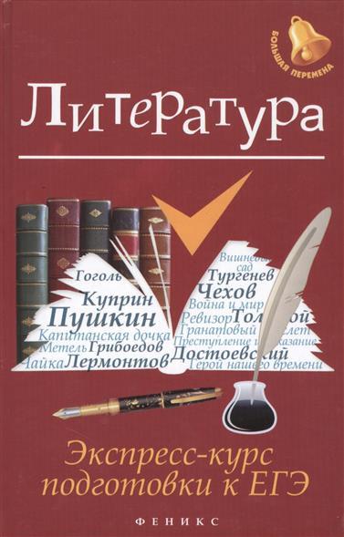 Амелина Е. Литература. Экспресс-курс подготовки к ЕГЭ