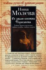Ее звали княжна Тараканова