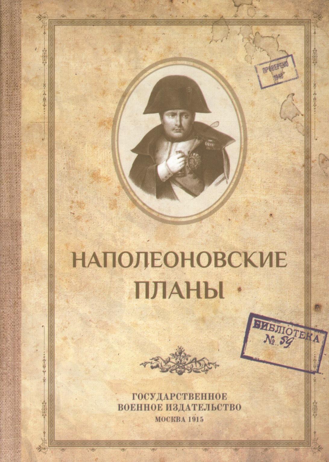 """Блокнот """"Наполеоновские планы"""""""