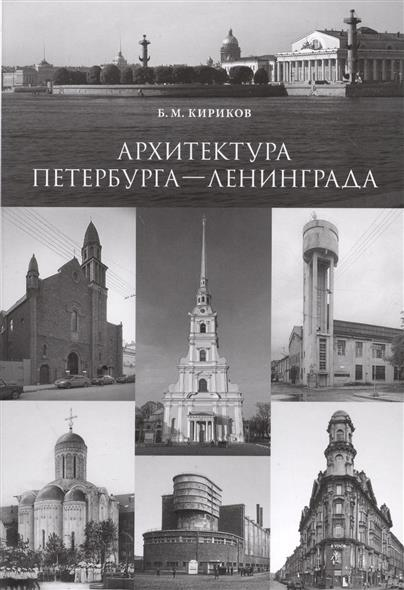 Архитектура Петербурга-Ленинграда. Страницы истории