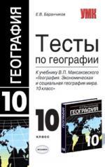 Тесты по географии 10 кл