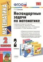 Нестандартные задачи по математике. 2 класс. Ко всем действующим учебникам