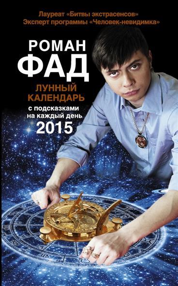 Лунный календарь с подсказками на каждый день 2015