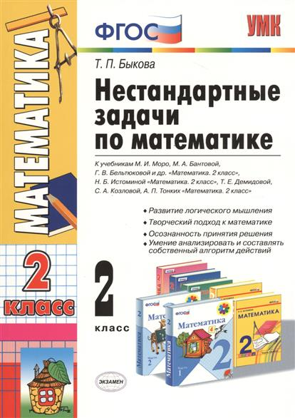 Быкова Т.: Нестандартные задачи по математике. 2 класс. Ко всем действующим учебникам