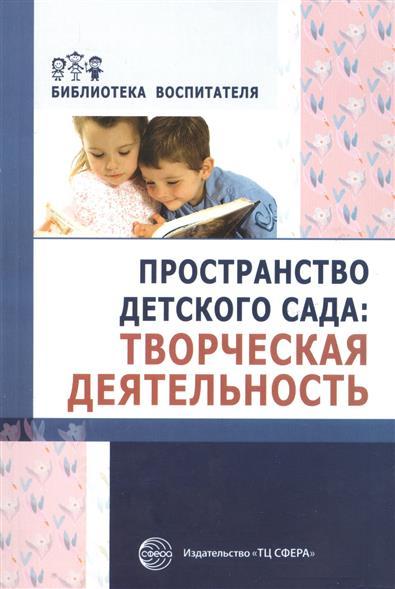 Пространство детского сада: Творческая деятельность