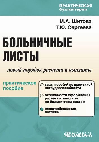 Больничные листы Новый порядок начисления и выплаты