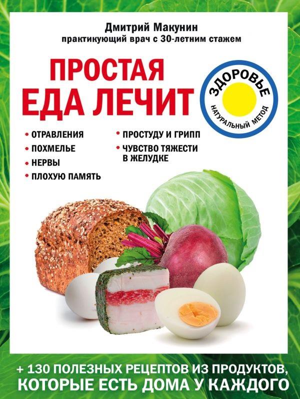 Макунин Д. Простая еда лечит: отравления, похмелье, нервы, плохую память, простуду и грипп