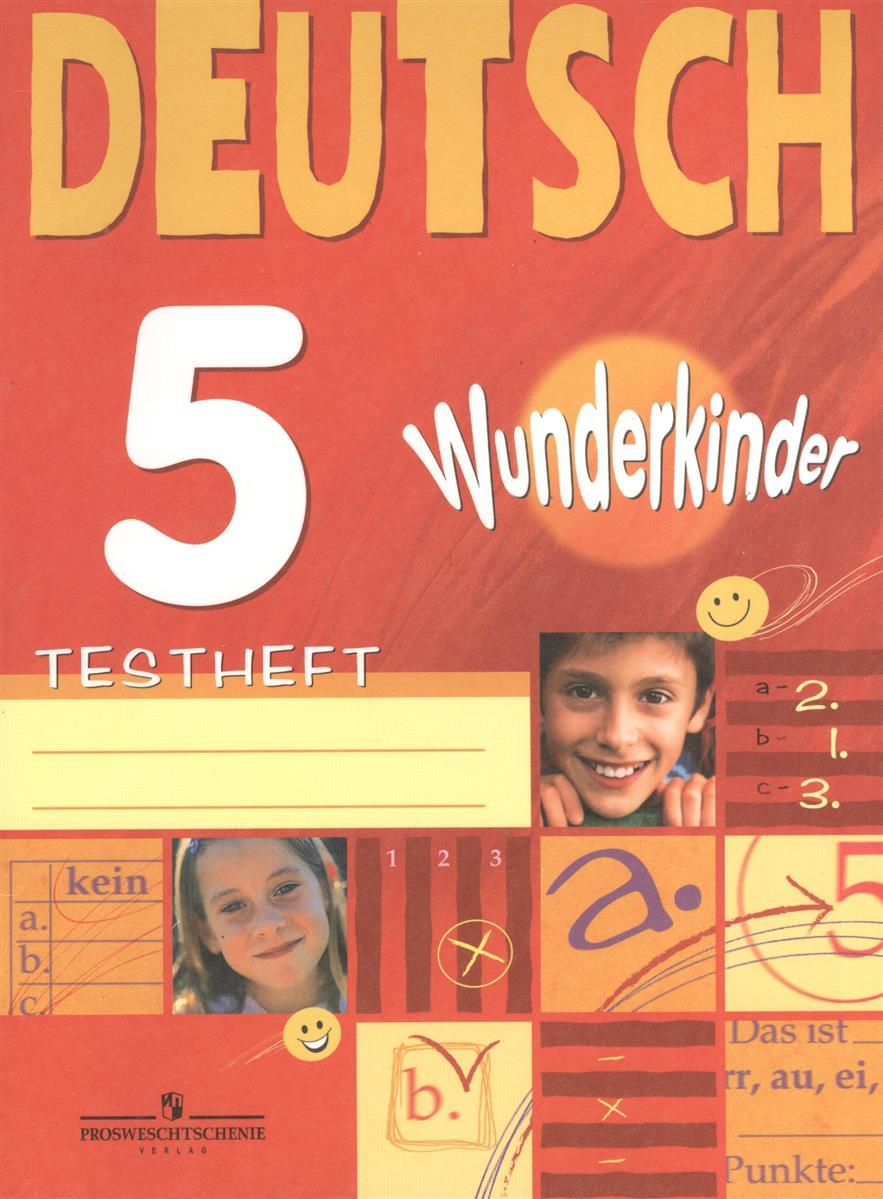 Немецкий язык. 5 класс. Контрольные задания. Пособие для учащихся общеобразовательных организаций