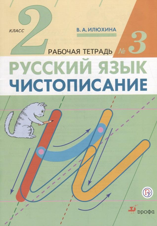 цены Илюхина В. Русский язык. 2 класс. Чистописание Рабочая тетрадь №3