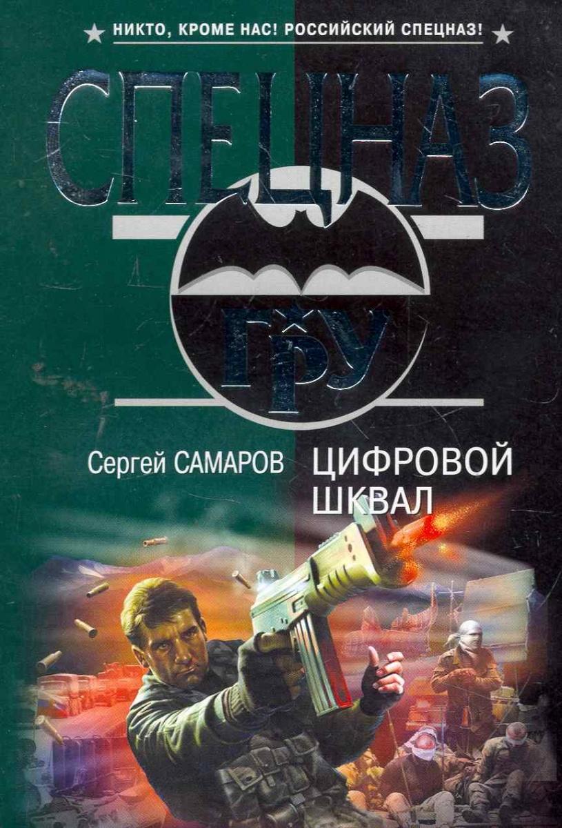 Самаров С. Цифровой шквал самаров с цифровой шквал