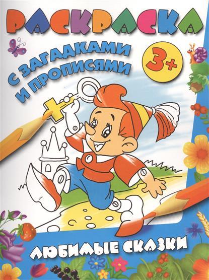 Горбунова И. (худ.) Любимые сказки. 3+ любимые сказки