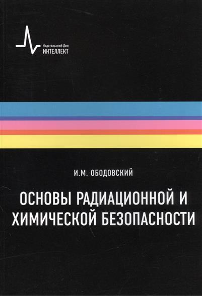 Ободовский И. Основы радиационной и химической безопасности: Учебное пособие основы электромагнитной безопасности учебное пособие