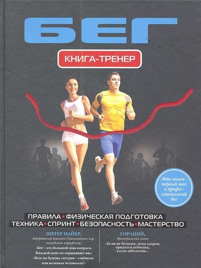 Шутова М. Бег. Книга-тренер. Правила. Физическая подготовка. Техника. Спринт. Безопасность. Мастерство