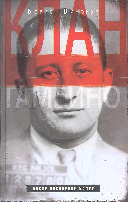 Винокур Б. Клан Гамбино. мафии