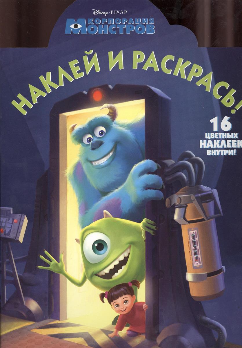 Гришина А. (ред.) Наклей и раскрась! № НР 1372 (