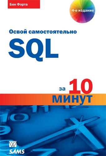 Форта Б. Освой самостоятельно SQL за 10 минут ноутбук hp 15 bw507ur 15 6 amd a9 9420 3ггц 4гб 1000гб 128гб ssd amd radeon 520 2048 мб windows 10 золотистый [2fm99ea]