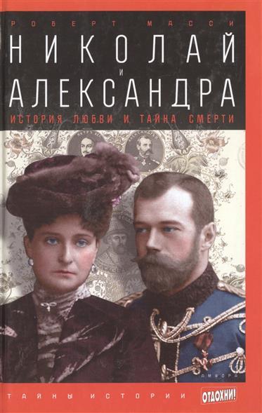 Николай и Александра. История любви и тайна смерти