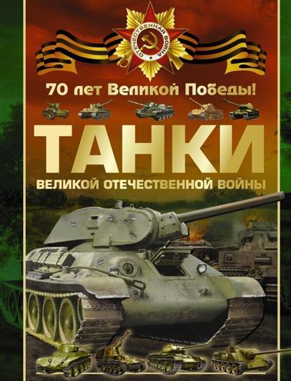 Дорошкевич О., Лиско В. Танки Великой Отечественной войны