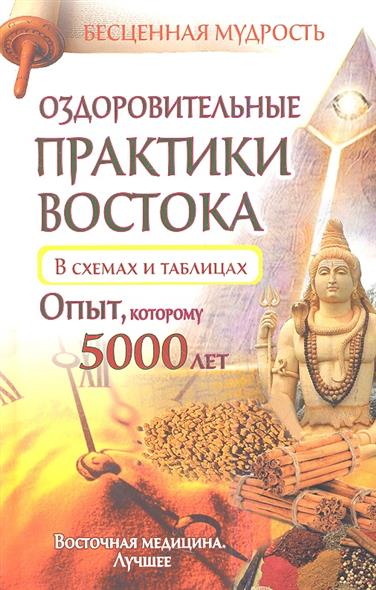 Оздоровительные практики Востока в схемах и таблицах. Опыт, которому 5000 лет