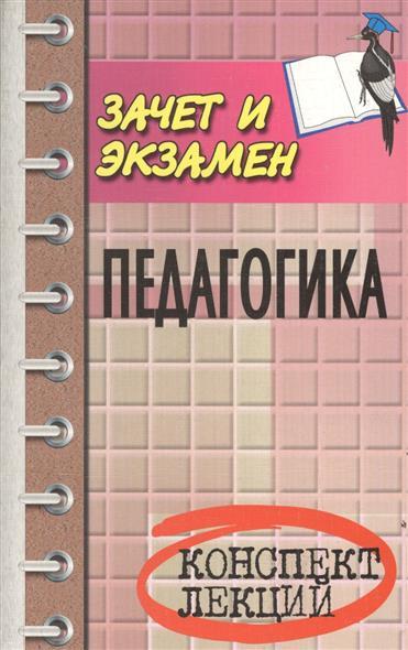 Каменская Е. Педагогика Конспект лекций