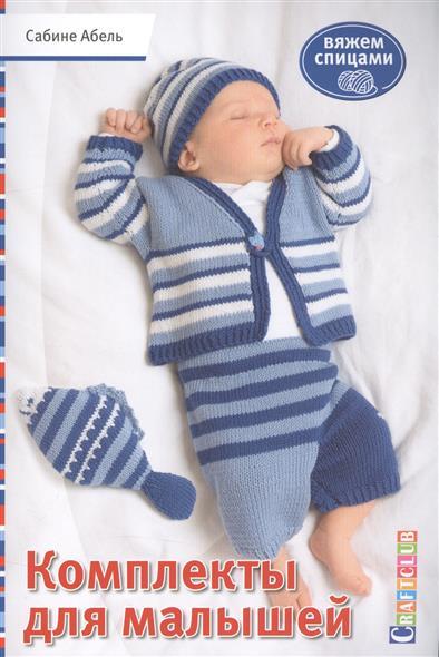 Абель С. Комплекты для малышей. Вяжем спицами комплекты нательные для малышей я большой комплект