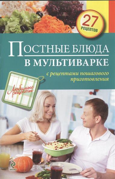 Постные блюда в мультиварке. С рецептами пошагового приготовления. 27 рецептов