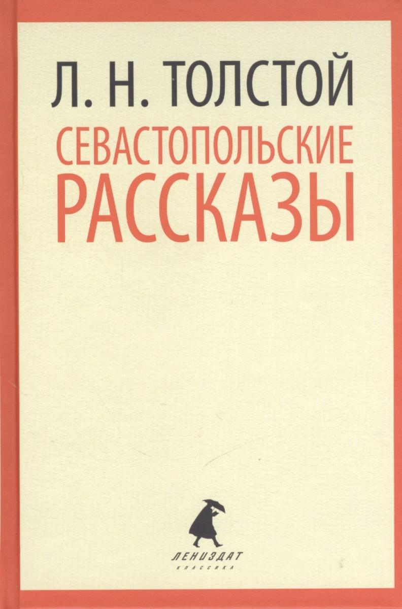 Толстой Л. Севастопольские рассказы ISBN: 9785445305309 лев толстой севастопольские рассказы аудиоспектакль