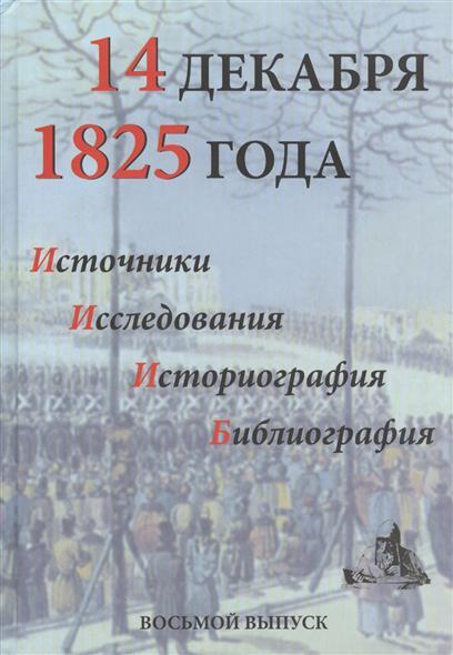 14 декабря 1825 года. Источники Исследования Историография Библиография. Выпуск VIII