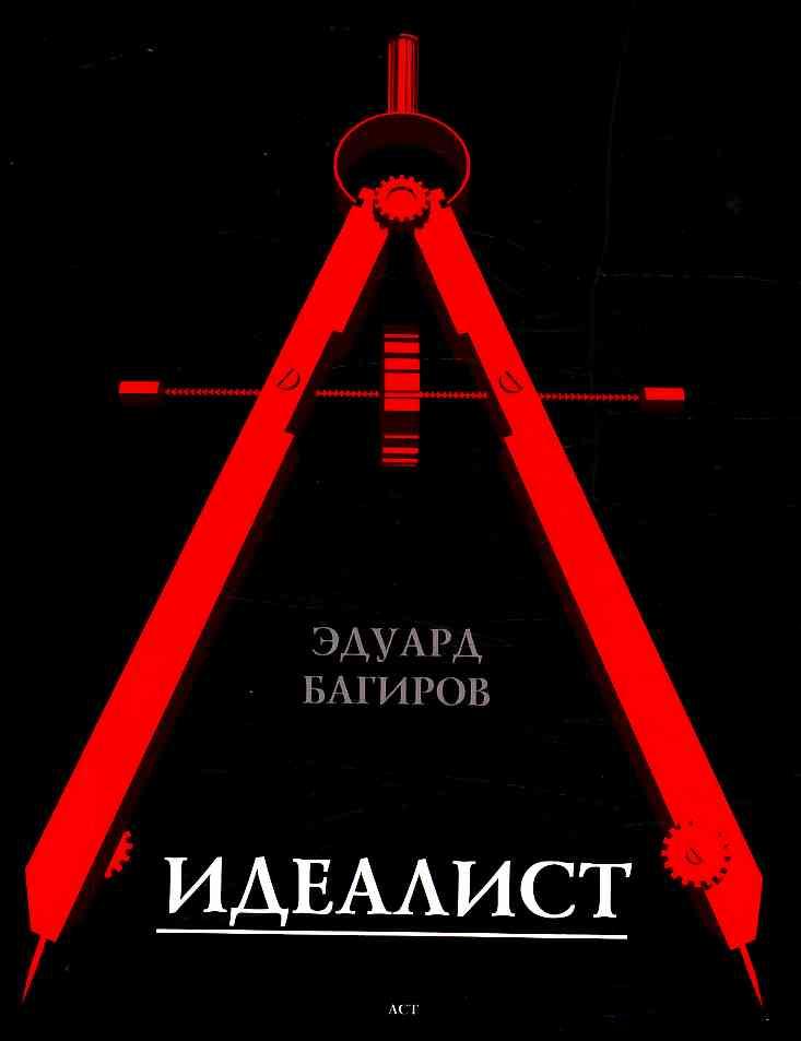 Багиров Э. Идеалист багиров э идеалист