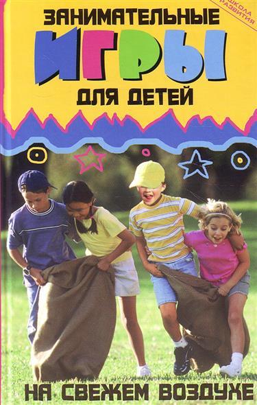 Занимательные игры для детей на свежем воздухе