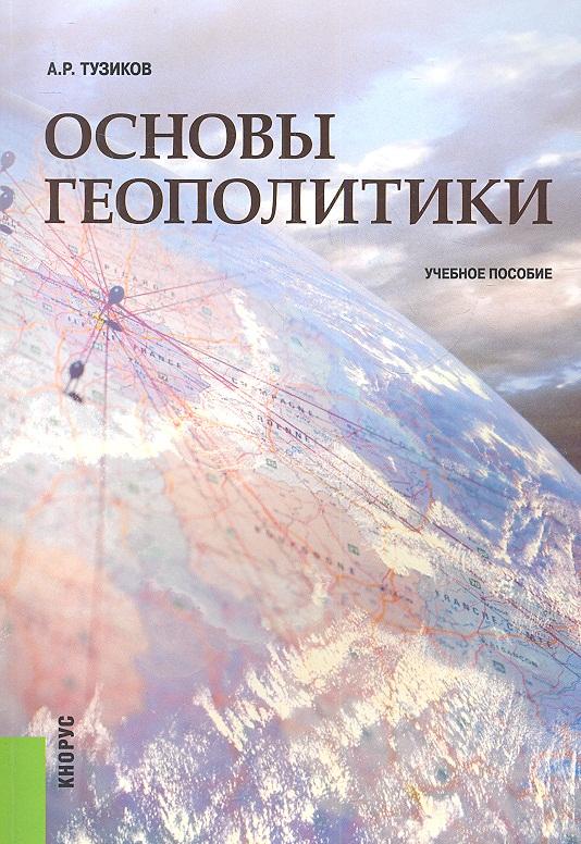 Основы геополитики. Учебное пособие. Второе издание, стереотипное