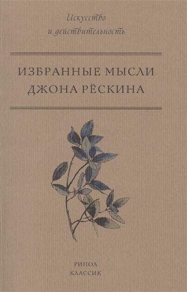 Избранные мысли Джона Рескина