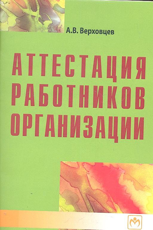 Аттестация работников организации