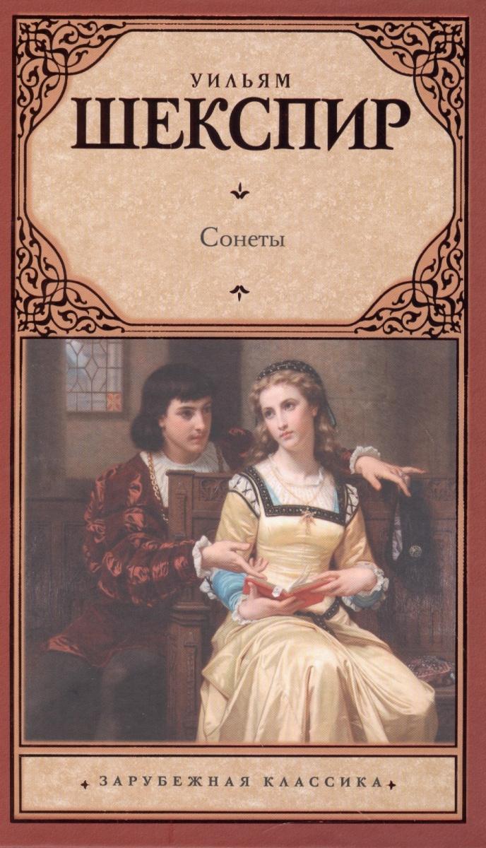 Шекспир У. Сонеты