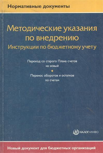 Методические указания по внедрению Инструкции по бюджетному учету
