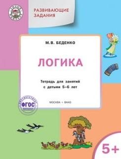 Беденко М. Развивающие задания. Логика. Тетрадь для занятий с детьми 5-6 лет развивающие игры логика внимание память 5 лет