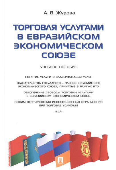 Торговля услугами в Евразийском экономическом союзе. Учебное пособие
